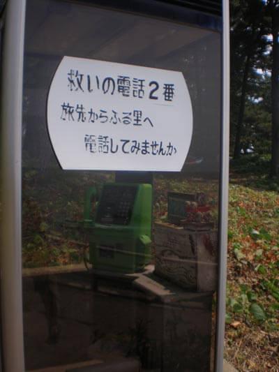 東尋坊電話ボックス
