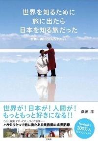 著書「世界を知るために旅に出たら日本を知る旅だった」