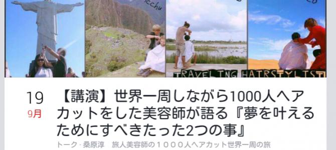 【9月】秋葉原講演と名古屋出張Up to You&講演のお知らせです!!あとテレビ出演!!