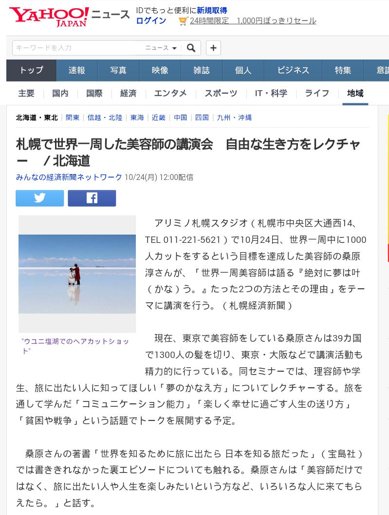 yahooニュースが札幌講演をピックアップ