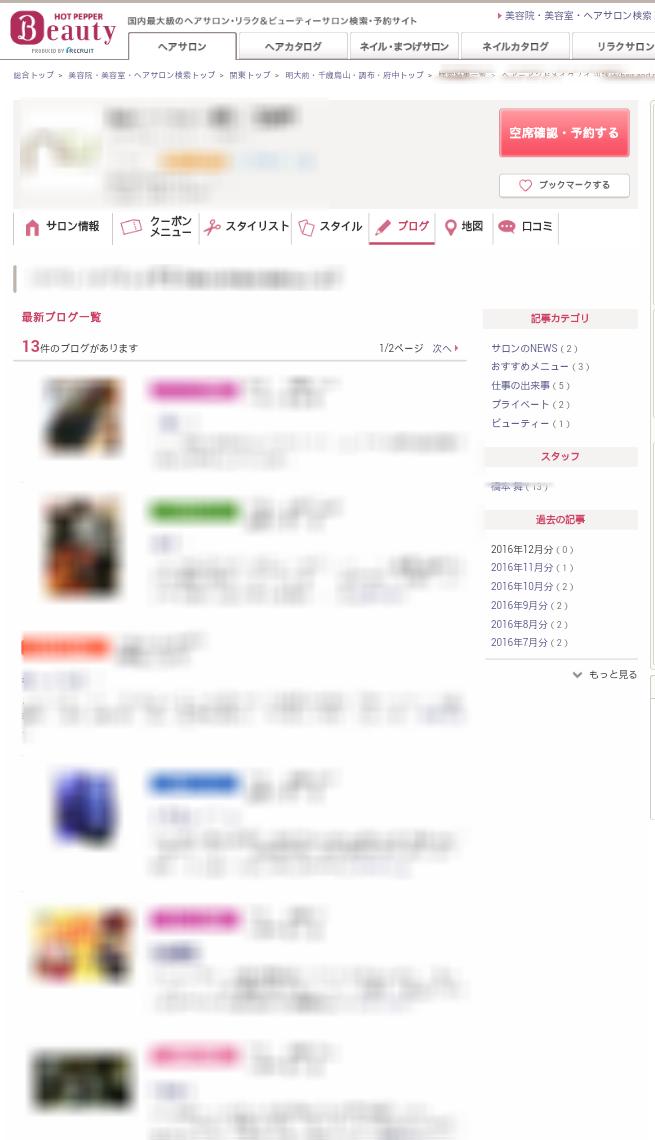 渋谷区にある某美容室のブログ