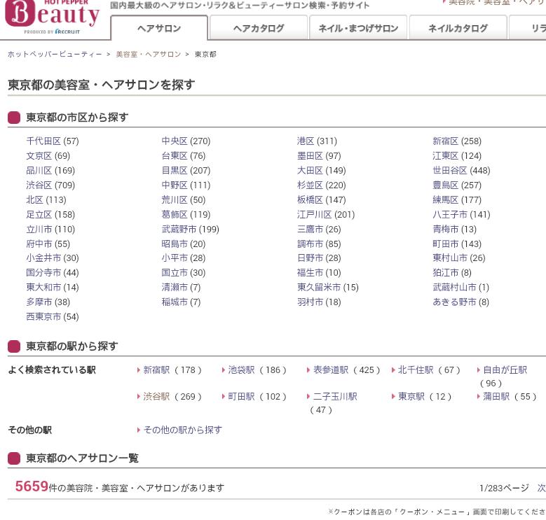 東京都のホットペッパー登録件数