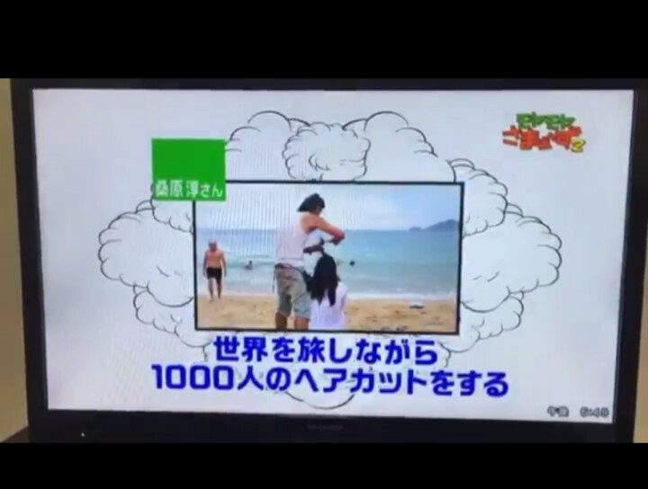 帰国後初のテレビ出演モヤモヤさまぁ~ず