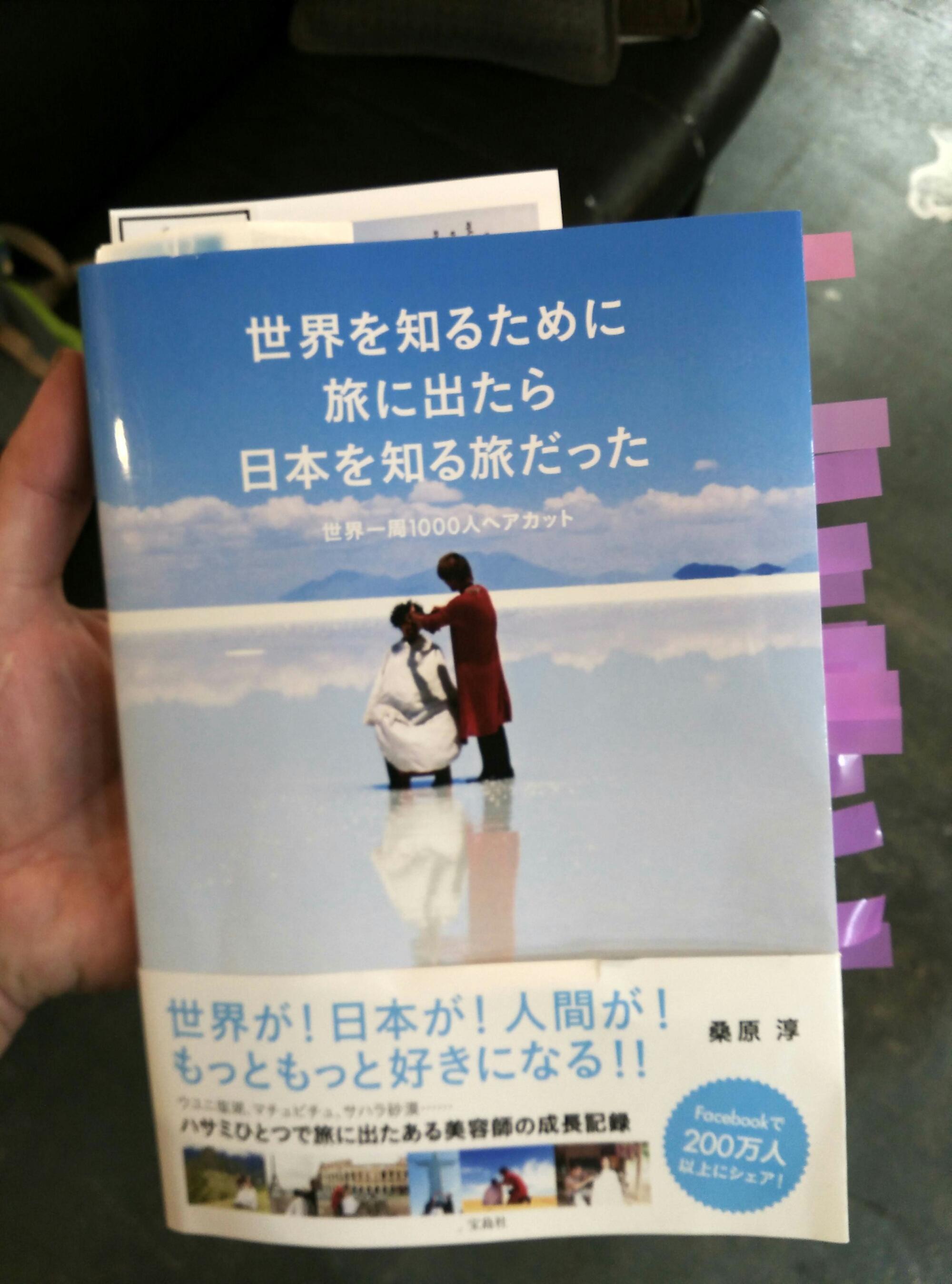 旅人がブログを本にして出版