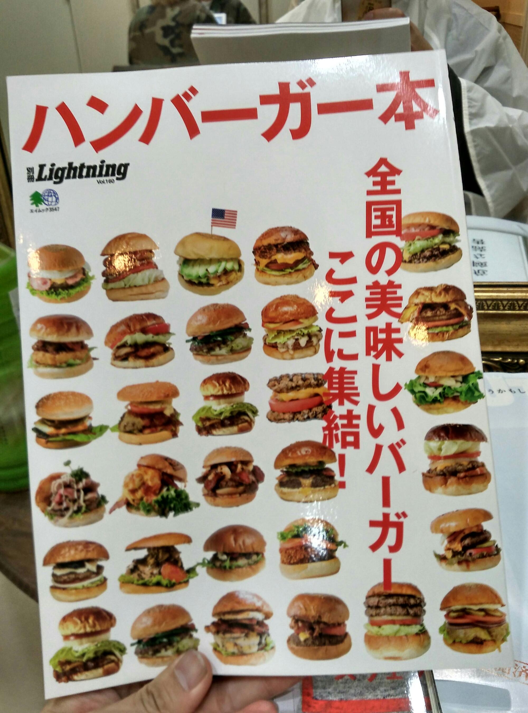 全国のハンバーガー