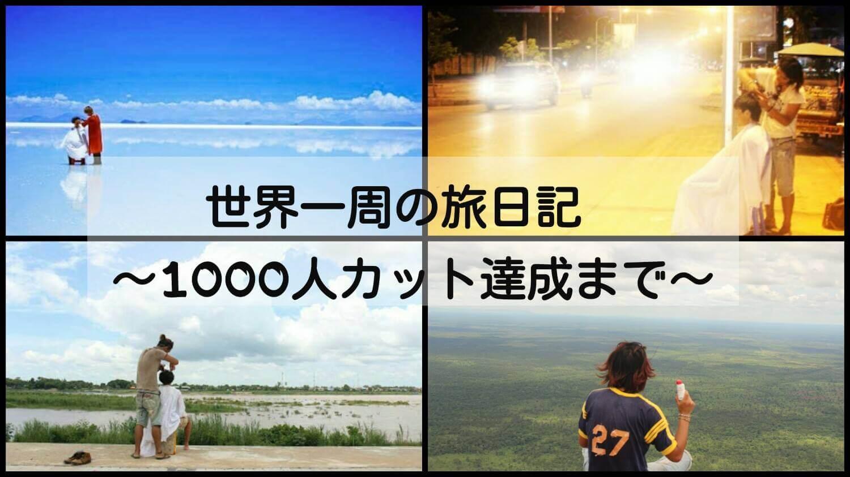 世界一周1000人ヘアカットの旅の記録