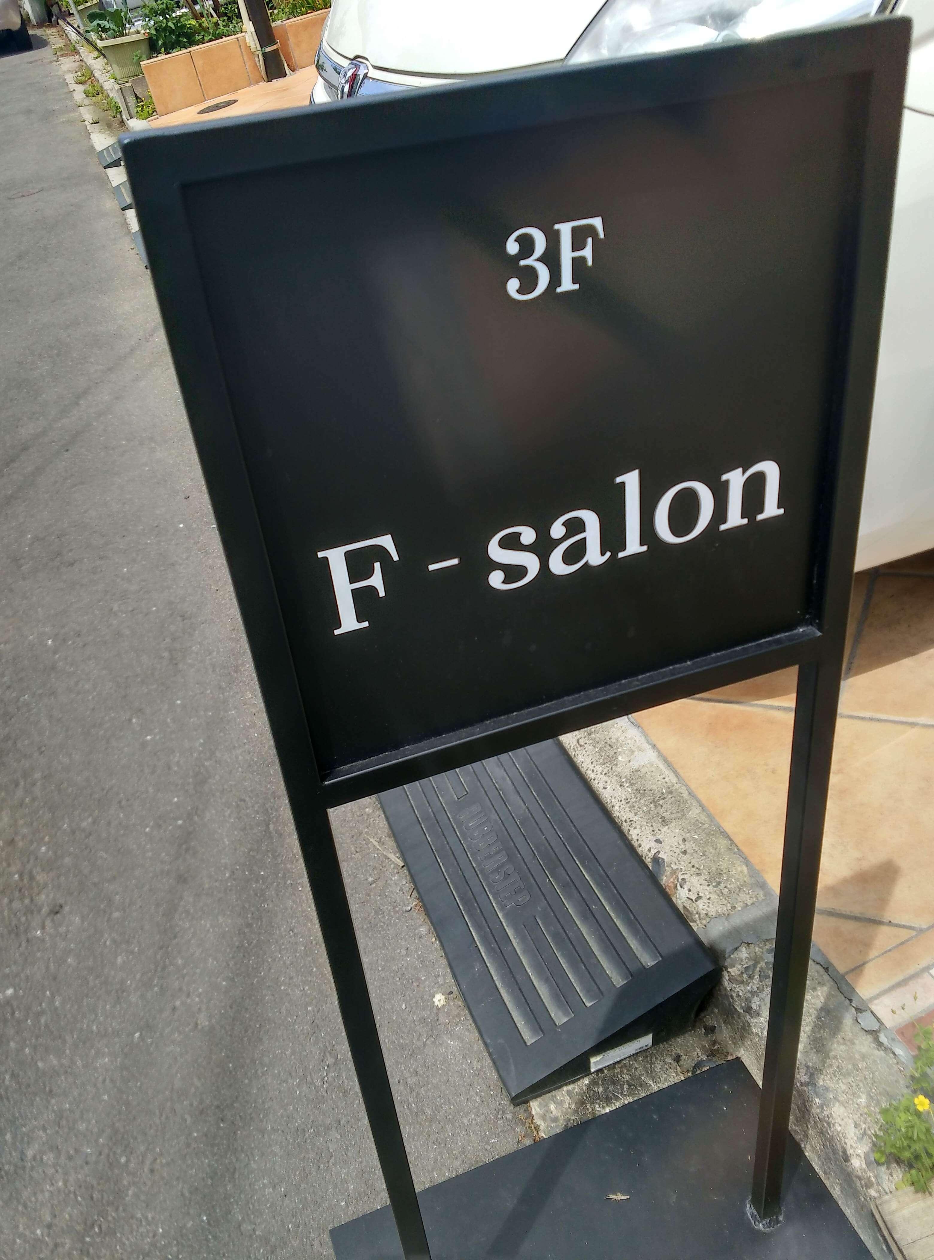 F-salon看板