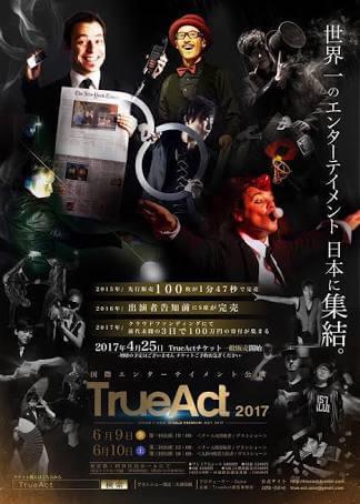 trueact