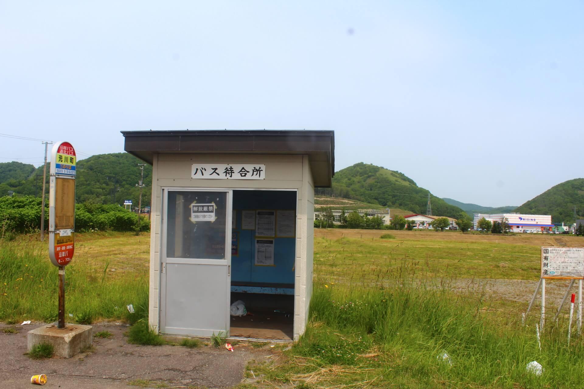 留萌のバス停