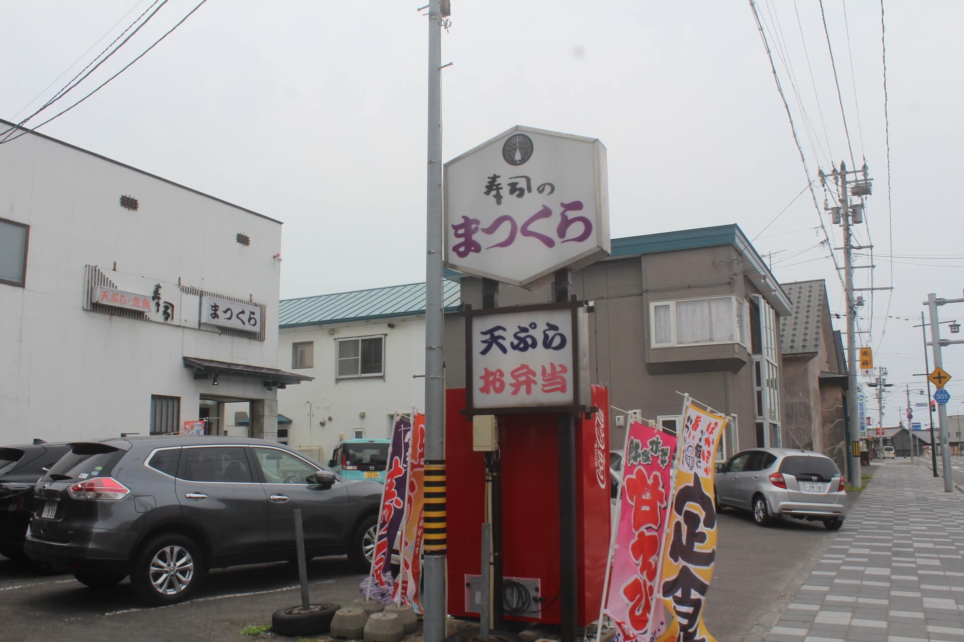 増毛寿司のまつくら
