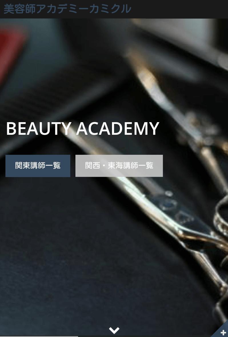 美容師アカデミーホームページ