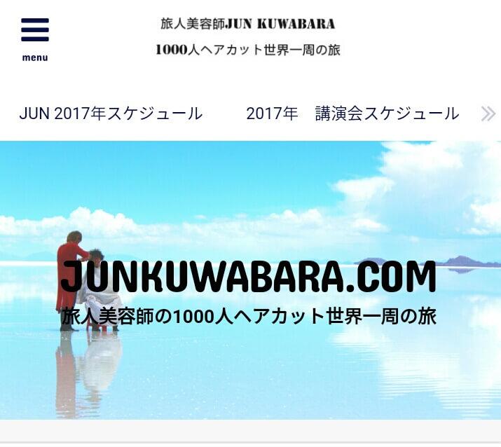100万PV旅ブログ