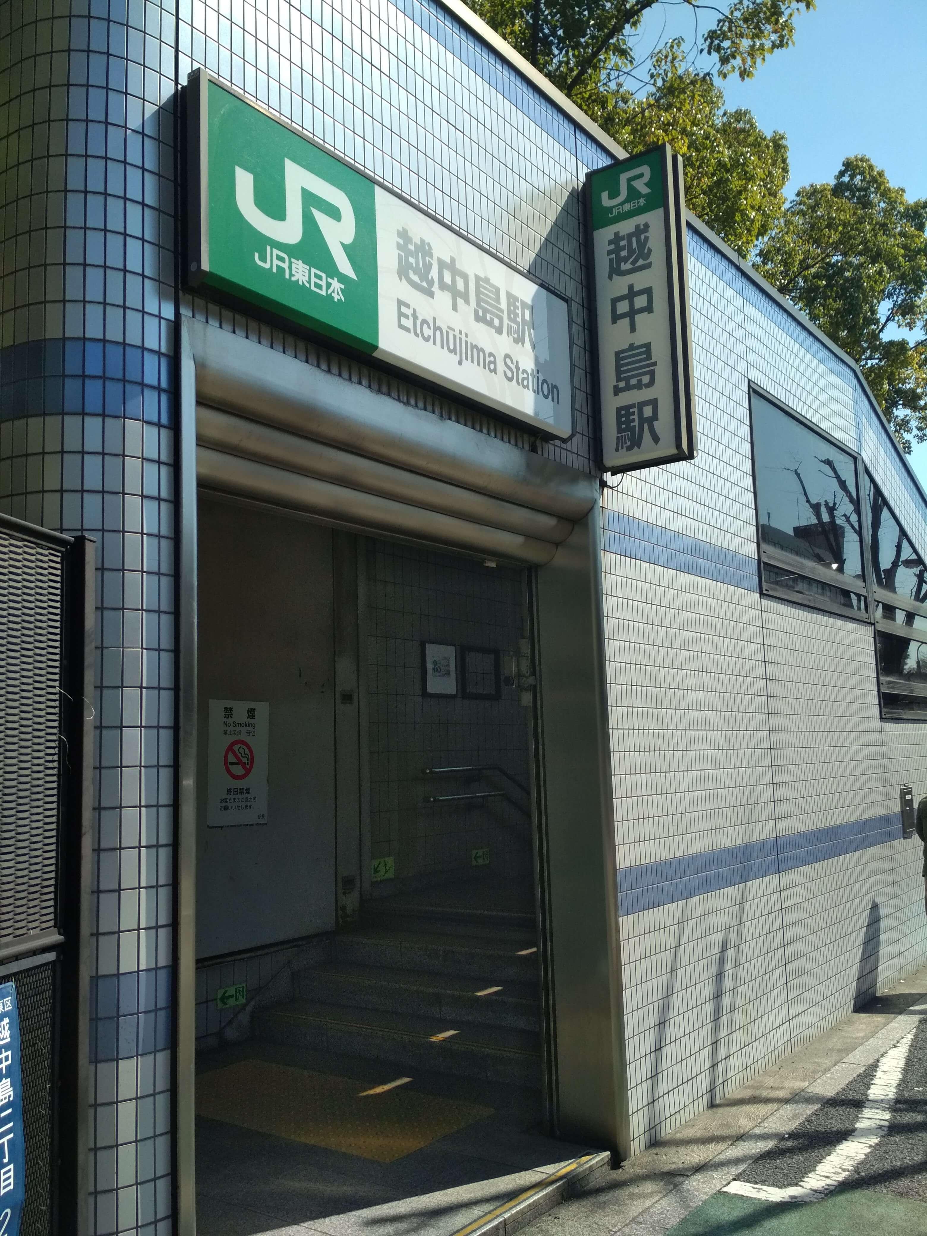 越中島駅秘境