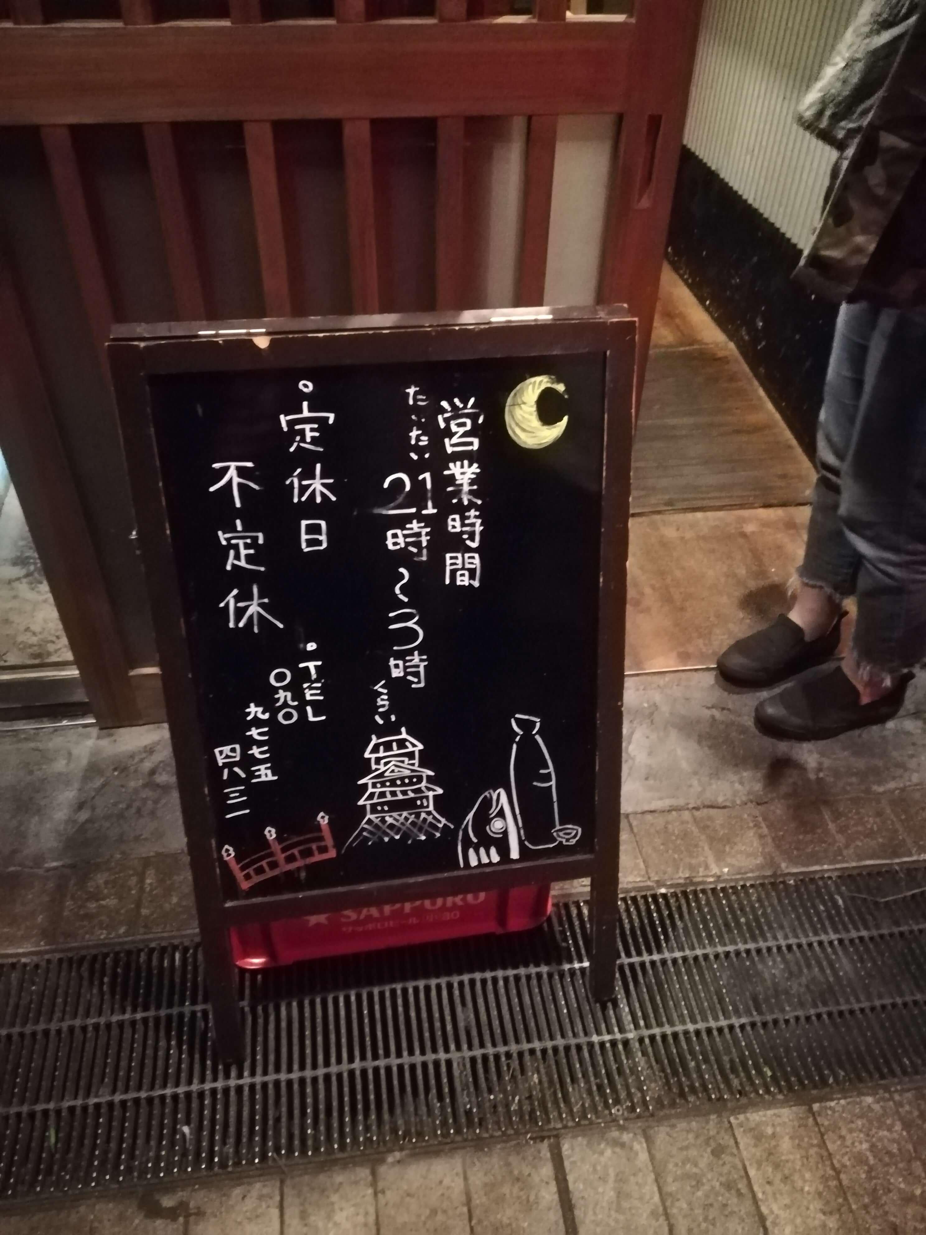 高知の深夜食堂