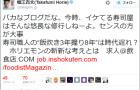 ホリエモンの寿司屋で10年修行してる職人はバカという記事を読んで思うこと。